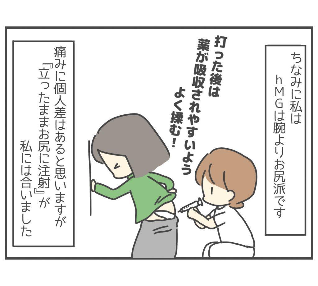 3度目の排卵誘発4