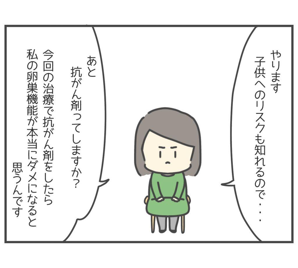 3ミリの悪魔3