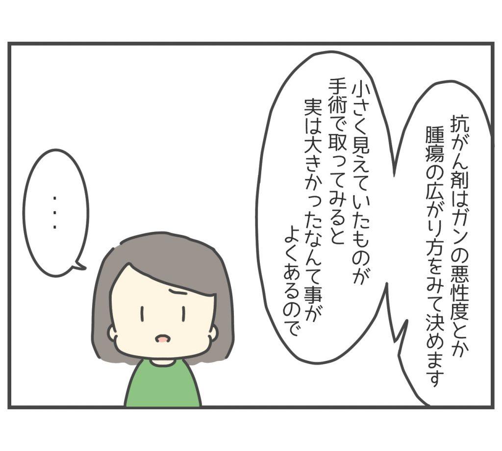 3ミリの悪魔4