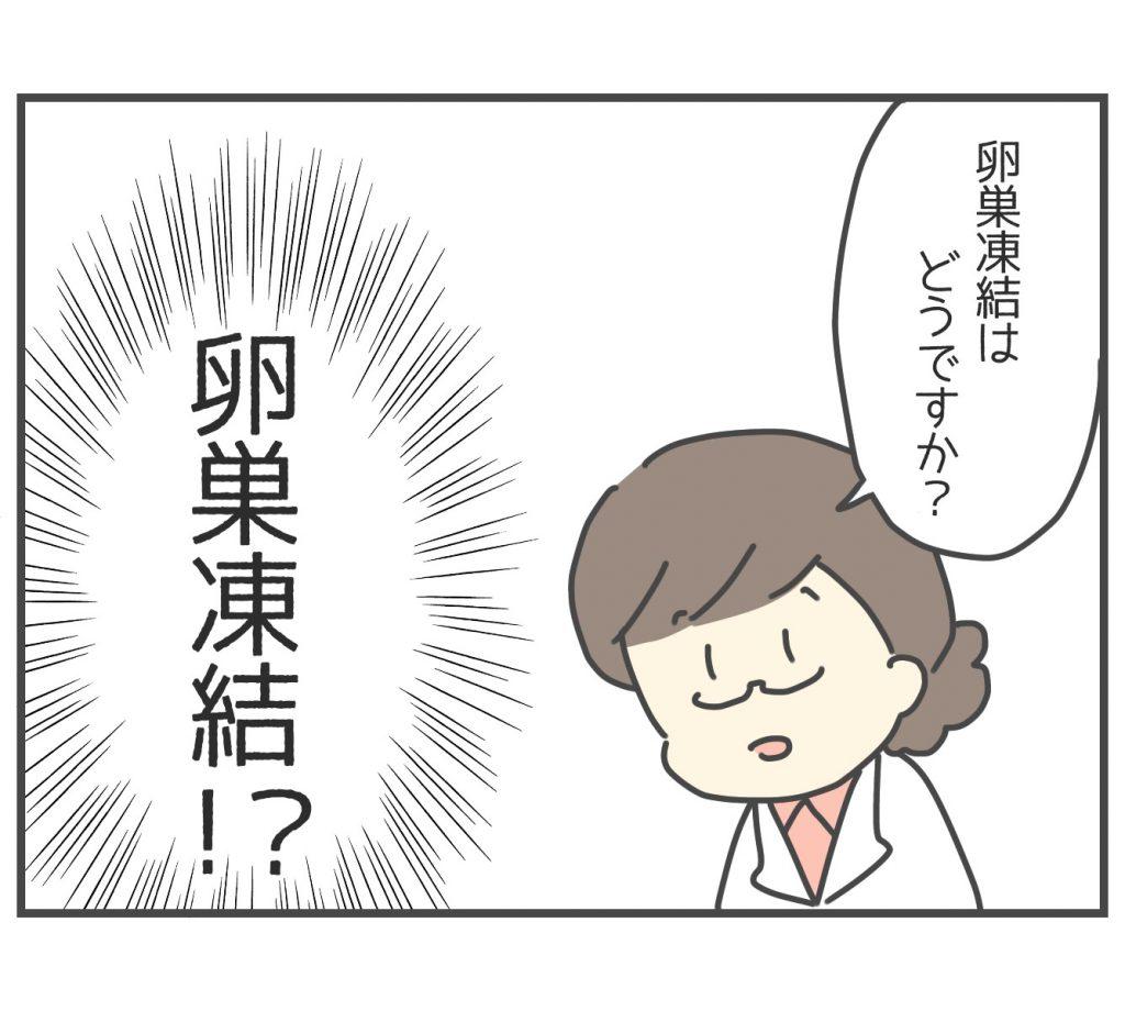 3ミリの悪魔5